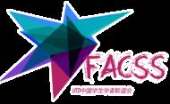 FACSS - UTD 中国学生学者联合会